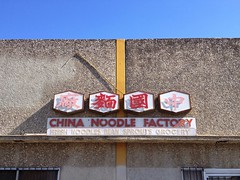 Yellow Noodle (misterbigidea) Tags: street old city blue sky urban food signs building classic sign yellow architecture facade vintage landscape factory cityscape view letters chinese scenic fresh neighborhood business faded noodle lettering roadside grocery stockton sprouts plasticsign chinanoodlefactory