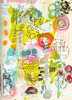 Art Journal Page - THE WAY (Roben-Marie) Tags: collage watercolor mixedmedia circles painted journal marks scribbles doodles artjournal doodled robenmarie