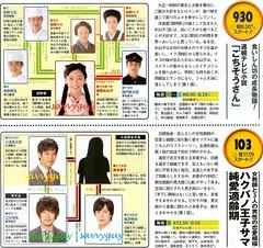9.30  NHK ごちそさん 1003 日本 ハクバノ王子サマ 純愛適齢期