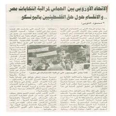 الاتحاد الاوروبى بين الحماس لمراقبة انتخابات مصر  والانقسام حول حق الفلسطينيين باليونسكو (أرشيف مركز معلومات الأمانة ) Tags: مصر نجاح الاهرام 2yxytdixic0g2kfzhnin2yfysdin2yuglsag2ybyrnin2k0g2kfzhnmf2lhy rdme2knyp9me2kfzinme2ykg7w المرحلةالاولى منالانتخابات البرلمانيه