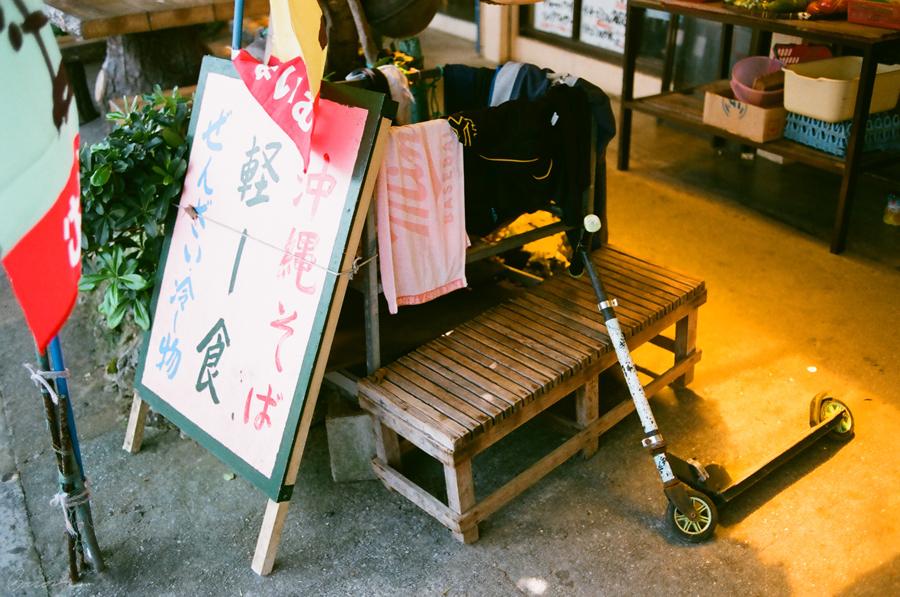 Okinawa_099