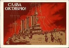 postcard - from ave, Russia (Jassy-50) Tags: postcard postcrossing russia sovietera soviet ussr cccp cruiseraurora aurora cruiser ship russiannavalship museum unescoworldheritagesite unescoworldheritage unesco worldheritagesite worldheritage whs