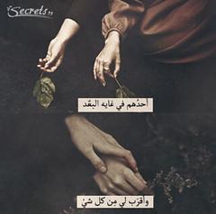(secrets ..!) Tags: تصميمي احبك اقتباسات