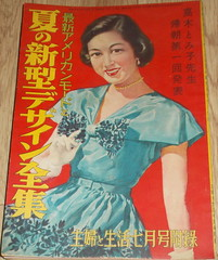 """Japan vintage Japanese magazine circa 1952 with 'beauty' on cover - """"Fifties Style"""" (moreska) Tags: red history colors fashion vintage magazine layout japanese tokyo asia fifties dress korea oldschool retro domestic cover kanji 1950s seoul magazines beauties fonts primary catchy consumerism collectibles kana publications 1952"""