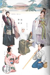 Kamogawa Odori 1961 003 (cdowney086) Tags: vintage geiko geisha  1960s pontocho onoe   raiha kamogawaodori  miyofuku ichiyo ichisome somegiku