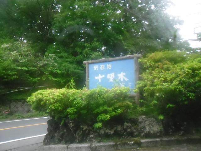 十里木別荘地へお邪魔しました~!の写真