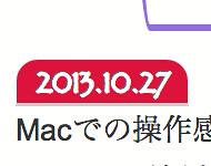 スクリーンショット 2013-10-29 12.32.41