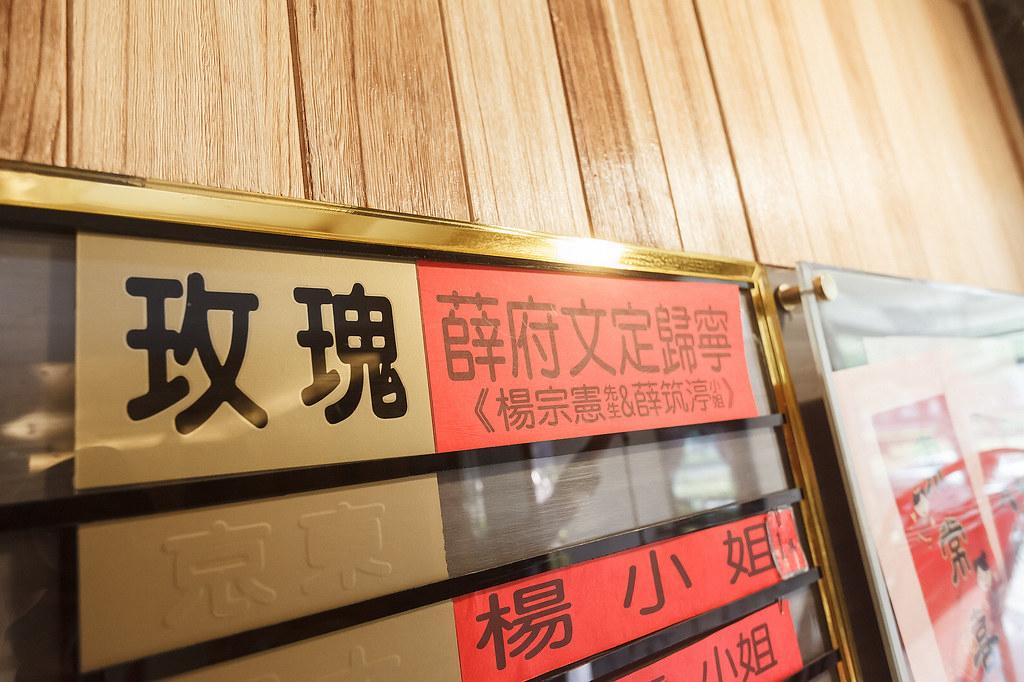 20140216 宗憲 筑渟 文定記錄0086