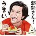 長瀬智也 Tomoya Nagase