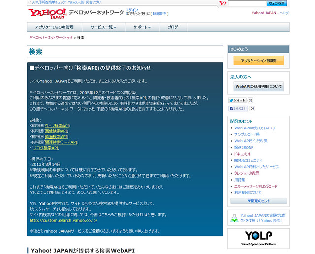 Yahoo!ウェブ検索APIや画像検索APIが提供終了