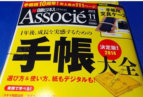 日経アソシエ201311_1