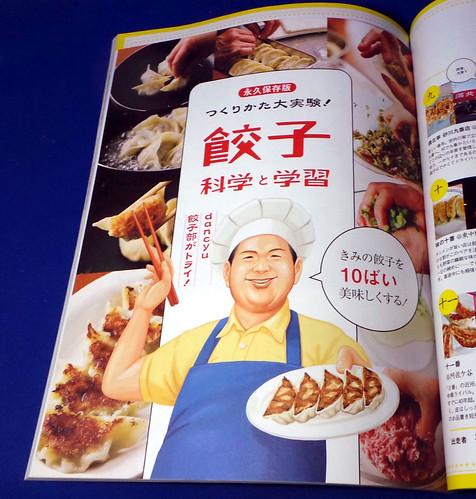 dancyu201405_gyoza 5