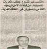 مصر (أرشيف مركز معلومات الأمانة ) Tags: مصر سجون محاكمات المصرىاليوم الطاقةالذرية حبيبالعدالى كسبغيرمشروع
