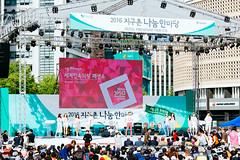 Seoul Friendship Fair 2016 (stuckinseoul) Tags: city beautiful festival asian photo amazing fantastic asia friendship capital fair korea korean photograph u seoul kr southkorea   kpop  seoulkorea republicofkorea i canonef70200mmf4lis canoneos6d flickrseoul seoulfriendshipfair iseoulu