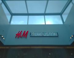 H&M Loves Houston (Retail Porn) Tags: love houston hm galleria the