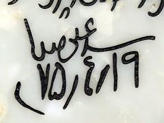 Seyyed Ali Khamenei's signature on white marble (Germn Vogel) Tags: asia westasia middleeast middleeastculture gettyimagesmiddleeast iran islamicrepublic muslimculture travel tourism calligraphy writing white arabic seal signature autograph memorial ferdowsi marble tous razavikhorasan literature supremeleader ayatollah khamenei seyyedalikhamenei