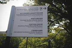IMG_1254 (chungkwan) Tags: japan jp asia travel trip summer canon canonphotos  hiroshima ww2 history atomic atomicbomb
