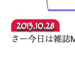 スクリーンショット 2013-10-29 11.55.49