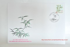 13 (firstdaycover) Tags: roc stamps taiwan stamp fdc firstdaycover china republic firstdaycovers taiwan roc firstdaycoversstamp 1990s 2000s stamps