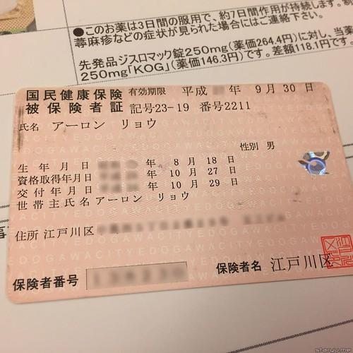 我的國民健康保險卡(正面)