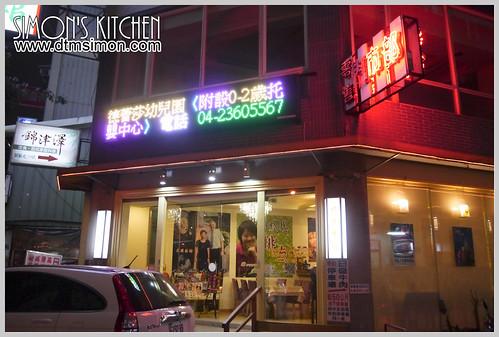 日盛牛肉專賣店01