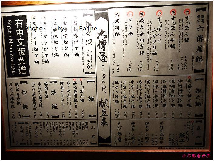 京都先斗町六傳屋 (3).JPG