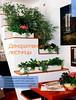 Комнатные и садовые растения от А до Я 2014 30