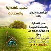 45 (ar.islamkingdom) Tags: الله ، مكان القلب الايمان مكتبة أسماء المؤمنين اسماء بالله، الحسنى، الكتب، اسماءالله