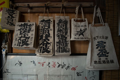 old account books and bags (kasa51) Tags: japan bag typography kanji izu liquorstore shimoda accountbook