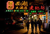 China - Hong Kong (Thierry B) Tags: china street hk night geotagged hongkong asia asien photos nacht dr bynight asie 香港 kowloon geotag nuit nocturne hkg chine enseigne 밤 azië ночь geolocation 夜 2015 photographies verticales 亚洲 horizontales noctambule scènederue 홍콩 horizontale 아시아 st0012 гонконг азия photosnocturnes 茅根 géotaggé thierrybeauvir scnederue beauvir チャイン wwwbeauvircom droitsréservés photohorizontale photothierrybeauvir 차임 st0000 នៅតំបន់អាស៊ី 20150116 филей