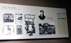2016_04_19 287 - trademarks and adverts (Gwydion M. Williams) Tags: china museum yangtze wuhan hubei wuchang hubeiprovincialmuseum