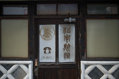back door of old Japanese hotel (kasa51) Tags: door window sign japan typography wooden plaster kanji izu shimoda  japanesehotel    2
