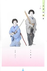 Azuma Odori 2007 005 (cdowney086) Tags: azumaodori shinbashi   geiko geisha   koiku masami
