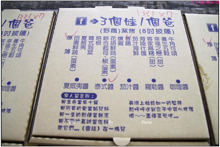 龍潭三個娃一個爸比薩 (22).JPG