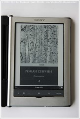 |  (Dit is Suzanne) Tags: fiction roman books literature novel ebook rusland boeken russisch literatuur  ikleesnu views200 fictie   ditissu