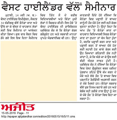 Ajit Newspaper reported news about seminar on Immigration to Canada organized by West Highlander Immigration consultancy Services Pvt. Ltd. Chandigarh