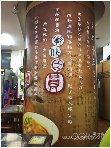 正彰化肉圓04.jpg