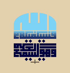 Fasyakfeeka humullah (Jamal Muhsin) Tags: blue light red black green art lines dark square circles name calligraphy script islamic jamal rectangles quranic kufic muhsin kufi ayat