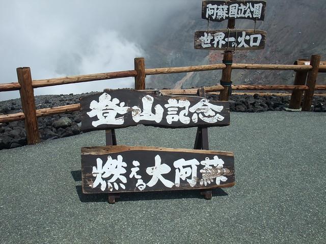 大阿蘇|阿蘇山
