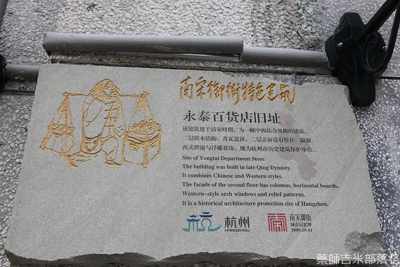 hangzhou_02_242
