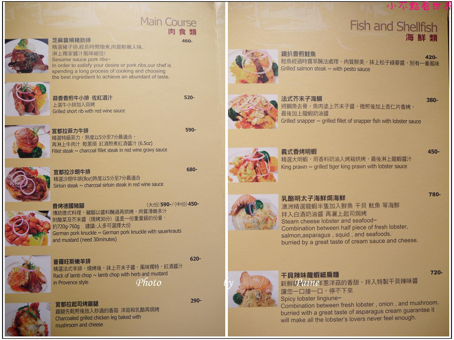 台北宮都拉義式料理019.JPG