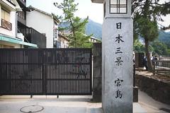 IMG_0706 (chungkwan) Tags: japan jp asia travel trip summer canon canonphotos  hiroshima itsukushima itsukushimashrine