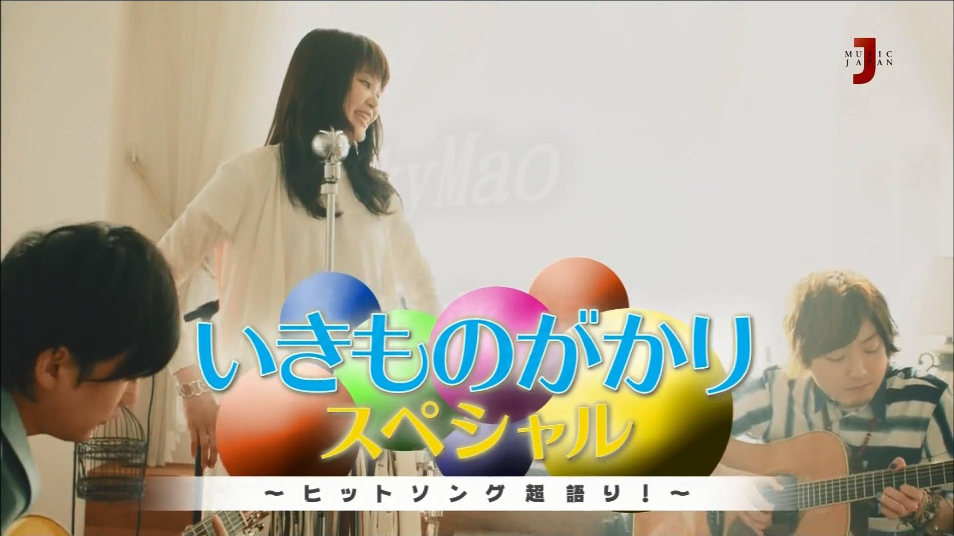 2016.05.07 いきものがかり スペシャル(MJTV).ts_20160507_185058.232