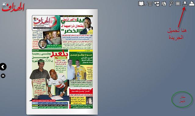موقع لتحميل الجرائد الجزائرية مجانا 9091732295_0570eecbb0_z