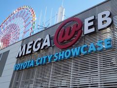 049 Mega Web in Pallet Town, Odaiba. Tokyo, Japan (Sarah has a few pics) Tags: japan tokyo odaiba megaweb pallettown daikanransha