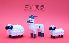 Artisan Bricks by Jeffrey Kong - LEGO CNY Year of the Goat Sheep Lamb (www.artisanbricks.com) Tags: new cute festive singapore funny sheep lego year chinese goat fortune cny lucky lamb prosperity 2015 auspicious