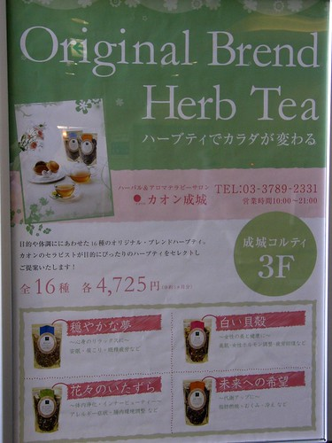 #1196 Original Brend [sic] Herb Tea