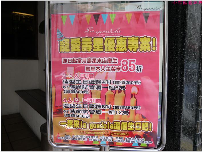 台北宮都拉義式料理003.JPG
