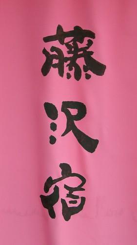 #4914 banner (藤沢宿)