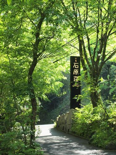 妙見石原荘1